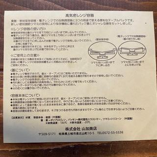 【新品】ムーミン 保存容器 - 生活雑貨
