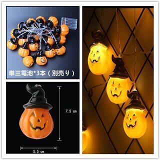 ハロウィン 装飾 飾り パンプキンライト 5m 20球 かぼちゃライト - 京都市