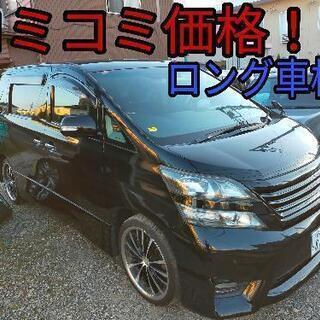 【ネット決済】h22年、ヴェルファイア!コミコミ価格!ロング車検...