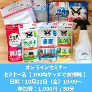 【 オンライン 】ナチュラル洗剤(重曹・セスキ・クエン酸・過炭酸...