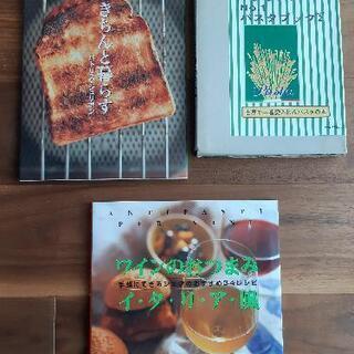 レシピ本など3冊