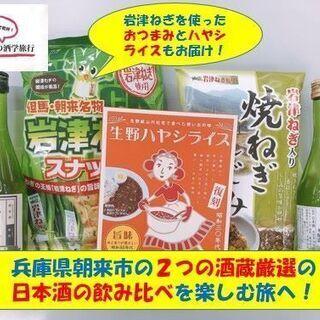オンラインイベント【おうち旅】おうちで乾杯!オトナの酒学旅行 ~...