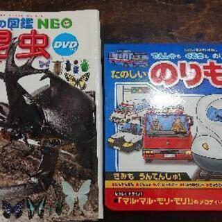 昆虫図鑑・のりもの絵本セット