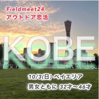 32才〜46才 アウトドア恋活❣️神戸ベイエリアお散歩