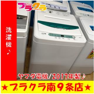 G4990 洗濯機 分解清掃済み ヤマダ電機 YWM-T45A1...