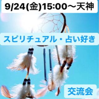 9/24【占い付き】友だち作りカフェ会の画像