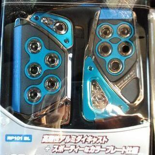 RAZO GT SPEC ペダルセット