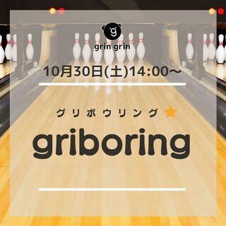 【10月30日(土)】第2回ボウリングイベント開催😊【20代・3...