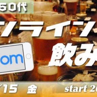 10/15(金) ☆お試し☆オンライン☆zoom☆飲み会!~同...