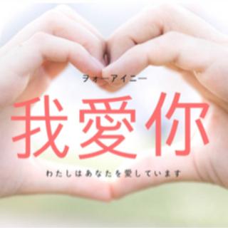 中国語、北京語ってかっこいい