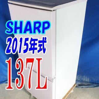 オータムセール!!🌰2015年式★SHARP★SJ-14E2-S...