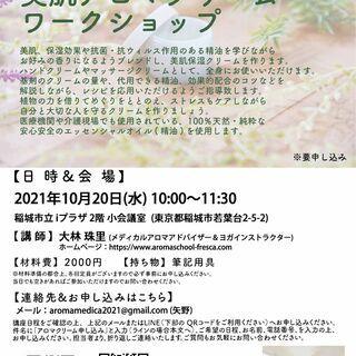 【10/20(水)@稲城市立iプラザ開催】オーガニック精油で作る...