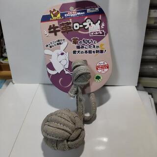 【新品】牛革ロープトイ