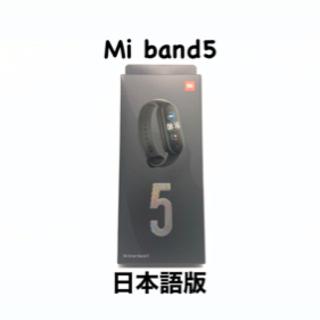 【ネット決済・配送可】【新品 未開封品】日本語版 Xiaomi ...
