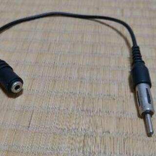 09:車載アンテナ変換コード