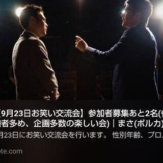 【芸人主催】本日9/23 お笑い交流会 参加者募集