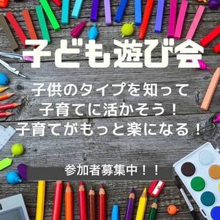10/5☆大人気企画☆子ども遊び会☆