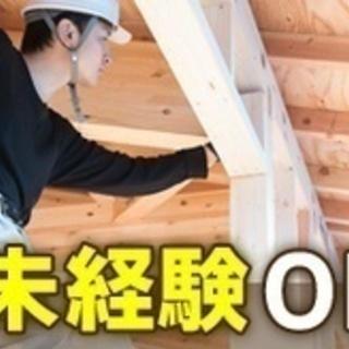 【未経験者歓迎】未経験OKの屋根職人/無資格OK/正社員/北上市...