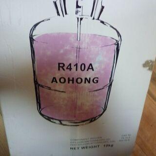 AOHONG アオホン 新冷媒 フロンガス R410A HFC-...