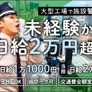 【南港の大型工場】未経験から日給2万円超え可能!週3日~相談OK...