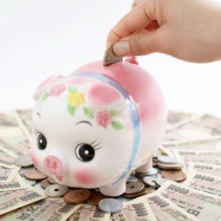 主婦必見!子供に賢く資産を残す方法!その節約!貯金するつも…