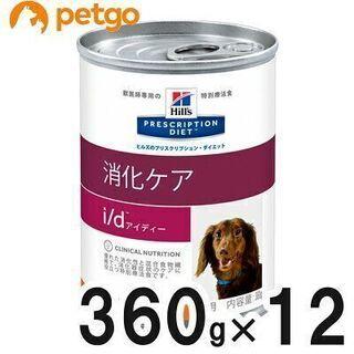 【ネット決済・配送可】ヒルズ 犬用 i/d 消化ケア 缶 360...