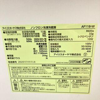 【極上美品】【地域限定送料無料】 冷蔵庫 IRIS 118L 2020年製   ARS092202 − 東京都