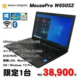 ジモティー価格 爆速CPU搭載 新品SSD使用 ★ マウスコンピ...