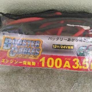 12ボルト&24ボルトバッテリージャンプジャンク1000円