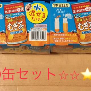 ⭐️新品未開封⭐️ 伊藤園 麦茶 缶 薄めるタイプ