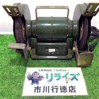 東芝 CBG-150C 刃物グラインダー【リライズ市川行徳店】【...