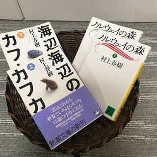 猫脚のアイアンのカゴ 村上春樹の小説つき!