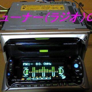 ★ワケ有り品! CD MDレシーバー KENWOOD DPX-9...