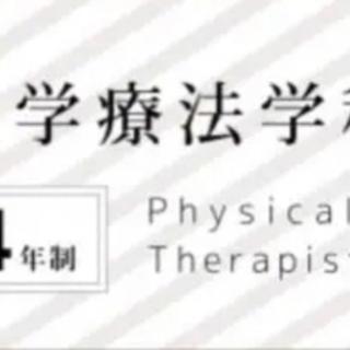 理学療法士専門書(格安)