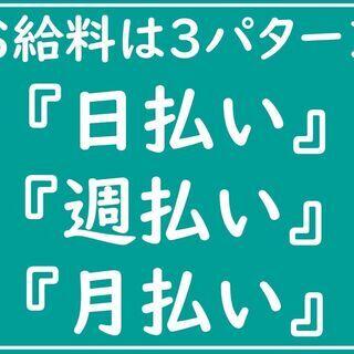 朝はゆっくり午後から1日4時間からのお仕事!入社祝金最大3万円支給!