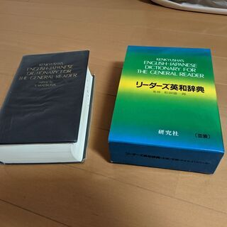 【英和辞書】リーダーズ英和辞典
