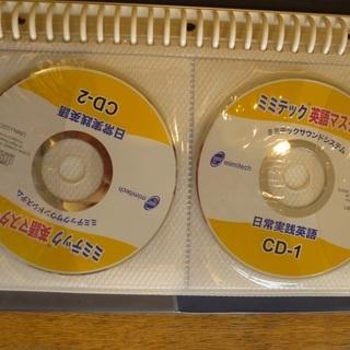 ミミテック英語マスターCD36枚