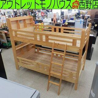 2段ベッド 木目 二段ベッド 102×215×173cm 札幌 西野店
