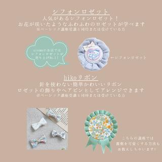 ハンドメイドロゼット♡10月養成講座募集 − 千葉県
