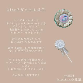 ハンドメイドロゼット♡10月養成講座募集 - 袖ケ浦市