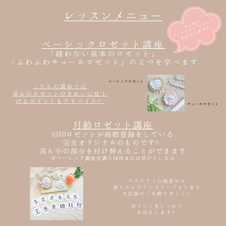 ハンドメイドロゼット♡10月養成講座募集 - ものづくり