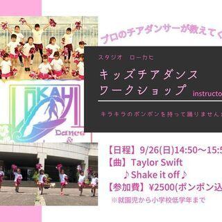 9月26日開催! キッズチアダンス ワークショップのお知らせです📢