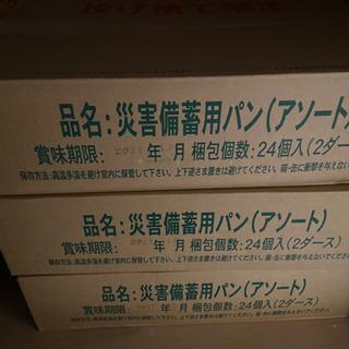 災害備蓄用パン 3ケース 2021/12期限 24缶