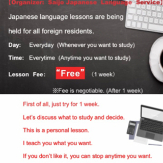 """""""Free"""" Japanese lesson! Let's sp..."""