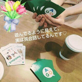 10/24(日)・10/26(火) 英会話+カードゲーム+女子会♬