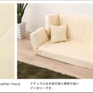 【ネット決済】3人掛けフロアソファ ホワイト