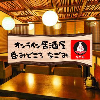 オンライン飲み会【呑みどころ なごみ】
