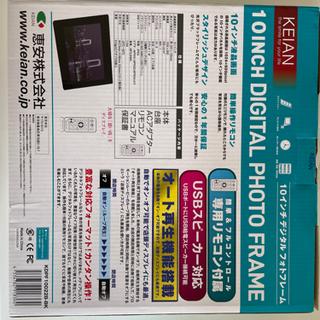 【未使用品】【値下げ】デジタルフォトフレーム KEIAN 10インチ