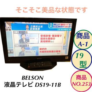 液晶テレビ 19インチ BELSON DS19-11B A-1 ...