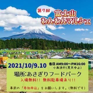 第7回 富士山わんわんマルシェ